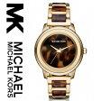 【海外取寄せ】【2016最新作】マイケルコース Michael Kors 腕時計 時計 MK6353【インポート】【べっ甲】MK2456 MK2455 MK2457 MK6245 MK6244 MK6329 同シリーズ