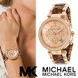 【あす楽】【送料無料】マイケルコース Michael Kors 腕時計 時計MK5538【ブランド】【インポート】MK2280 MK5632 MK2293 MK2297 MK2281 MK5633 MK2249 MK5354 MK5353 MK5491 MK5688 MK5896 同シリーズ