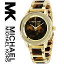 【海外取寄せ】【2016最新作】マイケルコース Michael Kors 腕時計 時計 MK6353【インポート】【べっ甲】MK2456 MK2455 MK24...