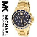 【海外取寄せ】【送料無料】マイケルコース Michael Kors 腕時計 時計 MK5754【インポート】【インポート】MK5874 MK5870 MK5753 MK575..