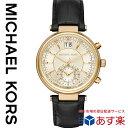 日本在庫 楽天デイリーランキング3位入賞 マイケルコース 時計 michaelkors 腕時計 マイ...