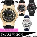 マイケルコース スマートウォッチ メンズ マイケルコース 腕時計 マイケルコース 時計 MKT5010 MKT5009 MKT5008 MKT5011 インポート 誕..