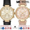 楽天デイリーランキング3位入賞 MK2433 マイケルコース 時計 マイケルコース 腕時計 レディー...