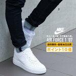 【レビューを書いてソックスプレゼント!】NIKE AIR FORCE 1 '07(315122-111)WHITE/WHITE【ナイキ エアフォース 1 '07】AIRFORCE1ホワイト
