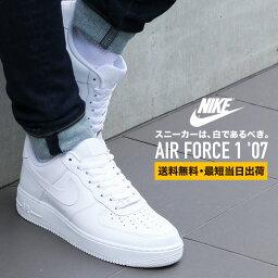 【ラッキーシール対応】【レビューを書いてソックスプレゼント!】NIKE AIR FORCE 1 '07(315122-111)WHITE/WHITE【<strong>ナイキ</strong> エアフォース 1 '07】AIRFORCE1ホワイト