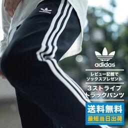 【レビュー記載で靴下貰える】<strong>adidas</strong> ORIGINALS SST TRACK PANTS(CW1275)BLACK【アディダスオリジナルス スーパースター トラックパンツ】【5lack着用モデル】【メンズファッション】【ラインパンツ】