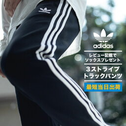 【OUTLET特価】<strong>adidas</strong> ORIGINALS SST TRACK PANTS(CW1275)BLACK【アディダスオリジナルス スーパースター トラックパンツ】【5lack着用モデル】【メンズファッション】【ラインパンツ】【ストアレビュー記載でソックスプレゼント対象品】