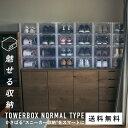 【ラッキーシール対応】TOWER BOX NORMAL TY...