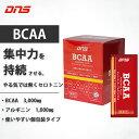 DNS BCAA アルギニンプラス アミノ酸 スティック 【5.2g×20袋】