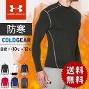 ☆アンダーアーマー コールドギア アンダーシャツ 防寒ウェア コンプレッション 長袖 メンズ インナー MCM1297