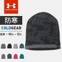 アンダーアーマー メンズ ニット帽 リバーシブル UA REVERSIBLE ビーニー 冬の防寒対策は暖かコールドギア ニットキャップ 帽子 AAL3526 U...