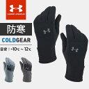 ☆アンダーアーマー メンズ 防寒 スマホ手袋 UA CG FLEECEグローブ 冬の防寒対策は暖かコールドギア グローブ マイクロフリース AAL3943 UNDER ARMOUR