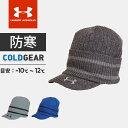 ☆アンダーアーマー メンズ ニット帽 UA ブリムニットキャップ 冬の防寒対策は暖かコールドギア AGF1577 UNDER ARMOUR