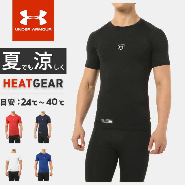 アンダーアーマー野球アンダーシャツ半袖MBB2159ヒートギアコンプレッションSSクルーベースレイヤ