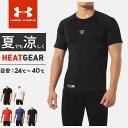 アンダーアーマー メンズ 野球 半袖 アンダーシャツ UA HEATGEAR ARMOUR SSクルー 丸首 Tシャツ ドライで涼しい夏のヒートギア フィッティド トップス MBB2166 UNDER ARMOUR