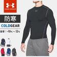 アンダーアーマー メンズ 防寒 アンダーシャツ UA COLDGEAR ARMOUR LSクルー 長袖 冬の防寒対策は暖かコールドギア コンプレッション エボ トップス MCM1772 UNDER ARMOUR