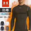 アンダーアーマー メンズ 防寒 アンダーシャツ LSクルー 長袖 コールドギア コンプレッション エボ トップス MCM1772