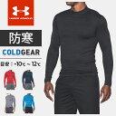 ☆アンダーアーマー メンズ 防寒 アンダーシャツ UA COLDGEAR ARMOUR TWIST LSモック 長袖 冬の防寒対策は暖かコールドギア コンプレッション エボ トップス MCM3346 UNDER ARMOUR