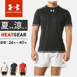 ☆【残りわずか】アンダーアーマー メンズ 半袖 Tシャツ UA ラグビー プラクティスシャツSS ドライで涼しい夏のヒートギア ルーズフィット トップス MRG3098 UNDER ARMOUR
