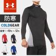 ☆アンダーアーマー メンズ 防寒 アンダーシャツ UA COLDGEAR スパーブ コンプレッション LSシャツ 長袖 冬の防寒対策は暖かコールドギア トップス MSC1413 UNDER ARMOUR