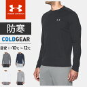 ☆アンダーアーマー メンズ トレーナー UA COLDGEAR INFRARED WL LS 長袖Tシャツ 冬の防寒対策は暖かコールドギア ルーズフィット 軽量 ロンT トップス MTR3559 UNDER ARMOUR