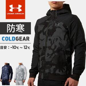 アンダーアーマー メンズ 迷彩柄 中綿 パーカー UA STORM INSULATED ウーブンフルジップフーディー 冬の防寒対策は暖かコール・・・