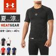 アンダーアーマー メンズ アンダーシャツ 半袖 ドライで涼しい夏のヒートギア UA HEATGEAR ARMOURフィッティドSSクルー フィッティド トップス UNDER ARMOUR MBB2166