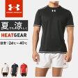 アンダーアーマー メンズ 半袖 Tシャツ ドライで涼しい夏のヒートギア UAラグビープラクティスシャツSS ルーズフィット トップス UNDER ARMOUR MRG3098