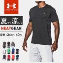 アンダーアーマー 半袖 Tシャツ UA HIIT HG SS メンズ ヒートギア トレーニング ランニング ジョギング ジム ウェア 新作 2017年モデル 1...