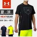 アンダーアーマー Tシャツ 半袖 ヒートギア 9ストロング ショートスリーブ フィッティド メンズ 1295468 UNDER ARMOUR