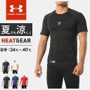 アンダーアーマー メンズ 野球 半袖 アンダーシャツ HEATGEAR ARMOUR SSクルー 丸首 Tシャツ ドライで涼しい夏のヒートギア フィッティド トップス MBB2166 UA