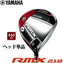 YAMAHA【ヤマハ】RMX 218 ドライバー 【ヘッド販売】リミックス