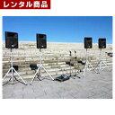 【レンタル】 野外音響セットB(スピーカー4、ワイヤレスマイク3、その他。セットアップ込)