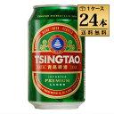 青島ビール(チンタオビール)330ml4.7%缶中国ビール1ケース24本セット送料無料