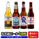 【送料無料】アメリカ・メキシコの有名瓶ビール4種類飲み比べ4本セット「バドワイザー」「ミラードラフト」「ブルームーン」「コロナエキストラ」※離島など別途追加送料エリアあり