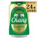 チャーン缶330ml5.0%缶タイビール1ケース24本セット送料無料