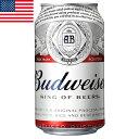 バドワイザー/Budweiser缶アメリカビール355ml5.0%アメリカンビール