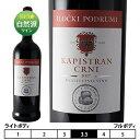 カピストゥラニ・ツルニ・クラシック・1リットル[2017]イロチュキ・ポドゥルミ 赤 750ml Ilocki Podrumi[Kapistran Crni Classic 1L]クロアチア 赤ワイン
