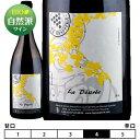 デジレ[2008]ラ・グラップリ 白 750ml フランス ロワール地方 自然派ワイン La Grapperie[Desiree]