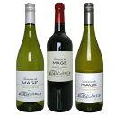 【送料無料】お買い得フランス赤白飲み比べ3本セット!ドメーヌ・デュ・マージュ シャルドネ/ソーヴィニヨン・ブラン/メルロ・シラー各1本 フランス ガスコーニュ地方 Domaine du Mage 750ml×3本 赤ワイン/白ワイン※離島など別途追加送料エリアあり