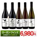 ローガン・ワインズ自然派ワイン5本セット赤・白自然派ワインウィマーラピノ・ノワール/ウィマーラシラーズ・ヴィオニエ/ウィマーラリースリング/ウィマーラピノ・グリ/ウィマーラゲヴュルツトラミネール ※写真内のヴィンテージと変更となる場合がございます