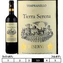 ティエラ・セレナ テンプラニーリョ レセルバ[2010]アルティーガ・フステル 赤 750ml Tierra Serena Temprani...