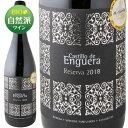 ショッピングエネル エンゲラ・レゼルヴァ[2012]ボデガス・エンゲラ 赤 750ml Bodegas Enguera [Enguera Reserva] スペイン 赤ワイン