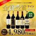 ※送料無料※金賞ボルドー赤ワイン5本セット