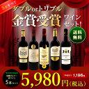 ※送料無料※ワンランク上の金賞ボルドー赤ワイン5本セット