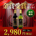 ※送料無料※金賞ボルドー赤・白ワイン2本セット