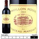 パヴィヨン・ルージュ・デュ・シャトー・マルゴー[2013年]赤 750ml ボルドー マルゴー[Pavillon Rouge du Chateau Margaux]