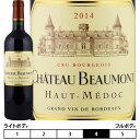 シャトー・ボーモンオー・メドック 赤 750ml Chateau Beaumont フランス ボルドー 赤ワイン