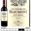 レ・トゥール・ド・ボーモンシャトー・ボーモン ボルドー オー・メドック 赤 750ml Chateau BeaumontLes Tours de Beaumont