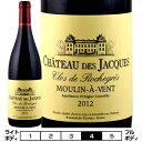 ムーラン ア ヴァン クロ ド ロシュグレ 2013 シャトー デ ジャック 赤 750ml Chateau des Jacques Moulin-a-Vent Clos de Rochegres Chateau des Jacques フランス ブルゴーニュ 赤ワイン